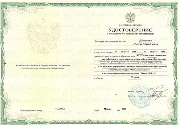 Сертификат Петерсон
