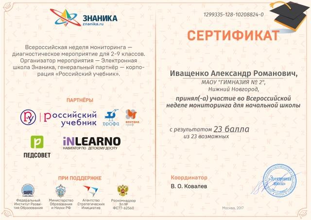 иващенкомон
