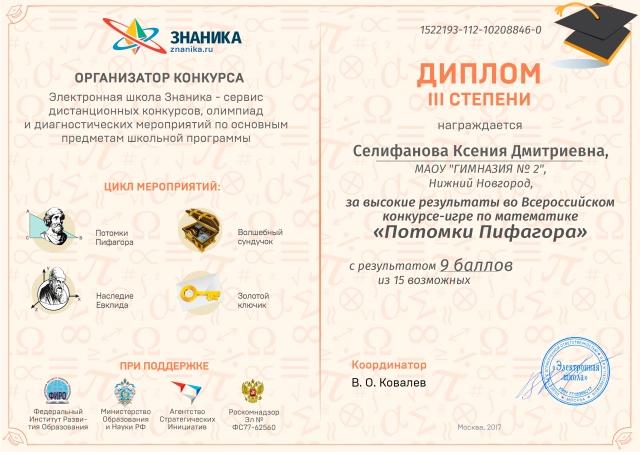 Селифанова